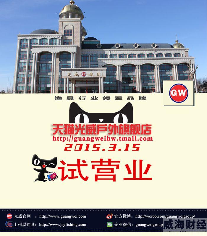 天猫光威旗舰店_光威集团天猫商城旗舰店6月15日盛大开业企