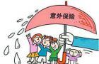 """大地保险携手腾诺保险推出""""大保镖""""综合意外保障计划"""