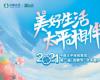 """中国太平第二届""""吉象节·太平客户节""""开幕式即将闪耀启幕"""